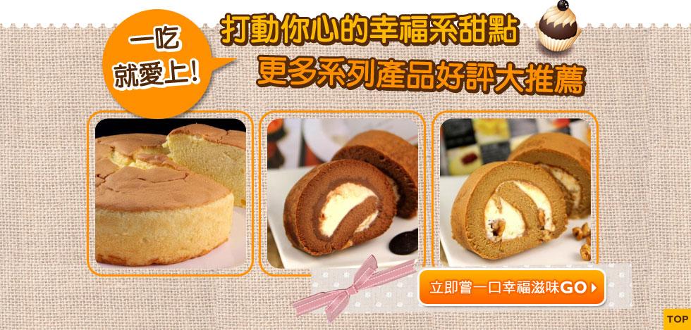 一吃就愛上!打動你心的幸福系甜點,更多系列產品好評大推薦!